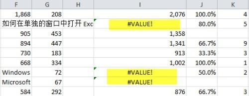 Excel全部出现VAULE