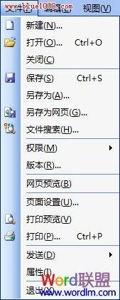 word2003清除最近使用文档记录