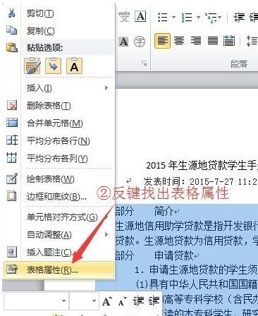 粘贴在Word的文档超出纸张 怎么调