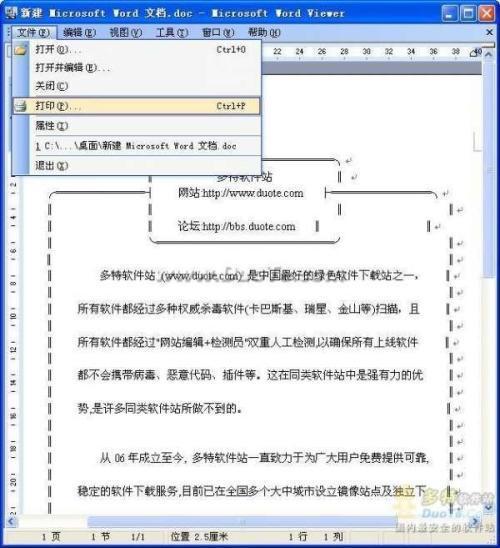 不需word即可查看.打印word文档工具:Word Viewer