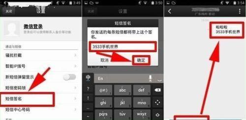 微信电话本如何设置手机短信签名教程