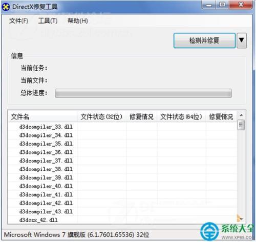 Win7系统应用程序无法正常启动提示0X000007B错误怎么办?