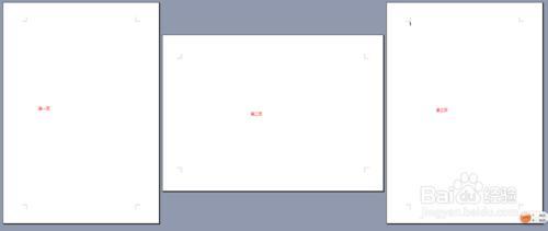 wps word怎么单独张纸张方向横向
