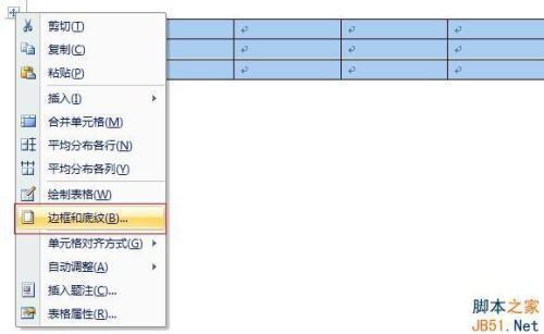 word文档表格底部线条不显示