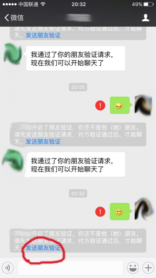 微信怎么查看好友将你屏蔽