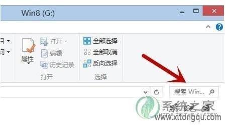 快速清理Windows8搜索记录的技巧方法
