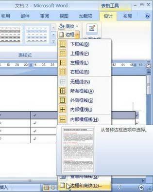 word2007显示表格线