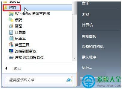 Win7系统如何彻底卸载IE9/10/11浏览器?