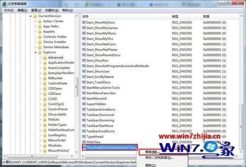 win7系统下任务栏预览速度的妙招