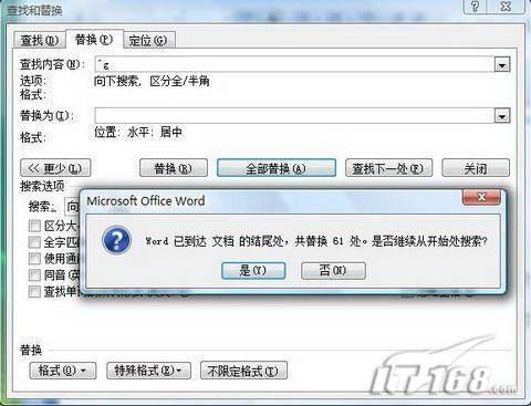 Word批量设置图片格式