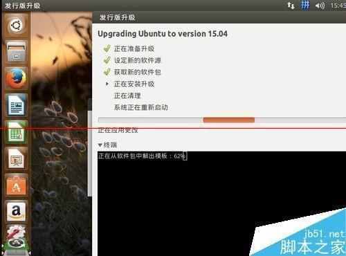 ubuntu14.10升级ubuntu15.04的详细教程