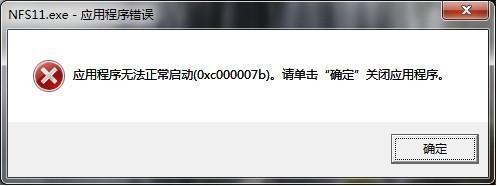 """打开游戏程序提示""""应用程序无法正常启动0xc000007b""""怎么办"""