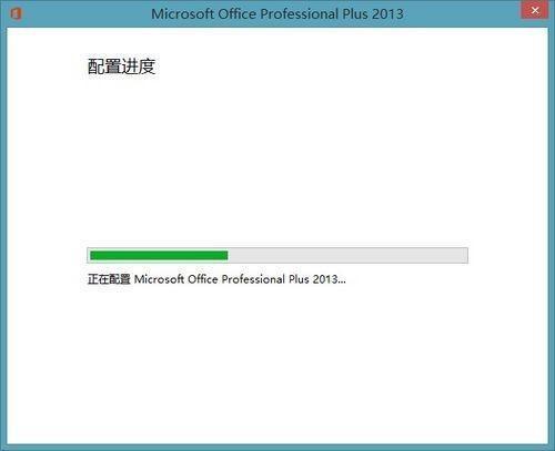 office2013每次都要配置 控制面板