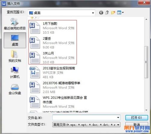 多个wps文档怎么合并成一个