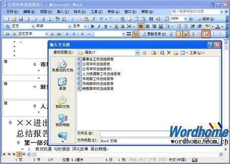 在Word2003主控文档中插入Word子文档