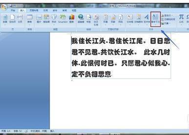 word2007中怎么设置首字下沉