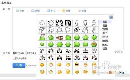 怎样用ipad在贴吧发图片和表情