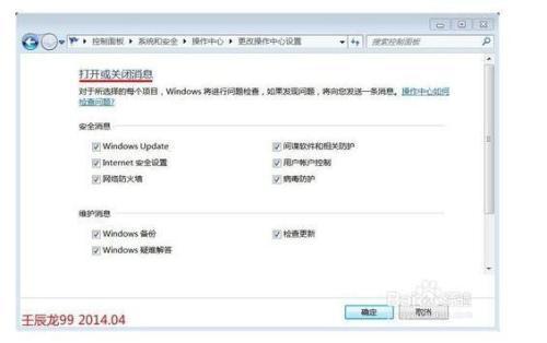 Windows7系统如何关闭安全信息?
