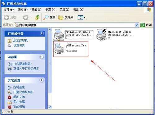 pdfFactory pdf虚拟打印机安装使用教程[图文]