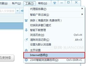 2345智能浏览器首次使用如何设置