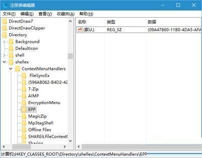 Win10右键菜单Windows Defender扫描项的清理方法