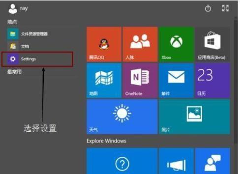 win10怎么设置锁定屏幕背景