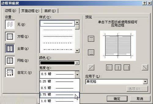 word2007怎么显示表格边框
