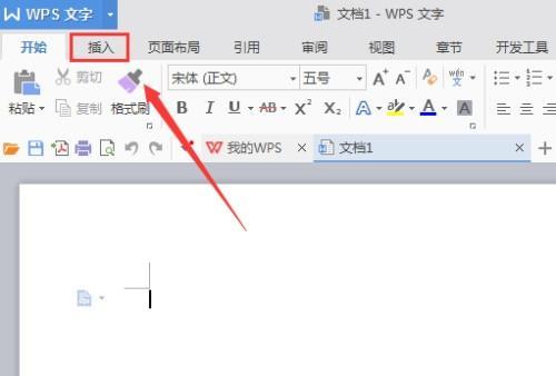 WPS文档中怎么插入中国地图?