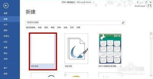 如何创建word文档?创建新word文档五大方法