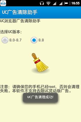 UC浏览器怎么去广告 UC浏览器去广告完全教程
