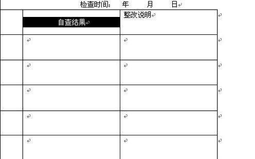word2016表格文字如何居中对齐