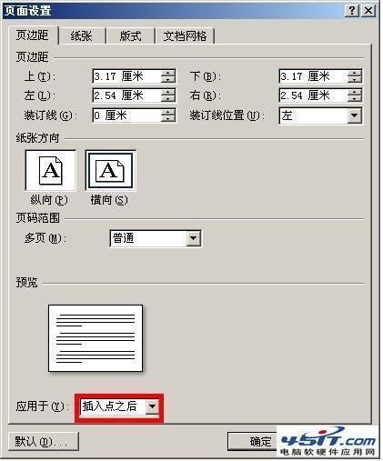wps word怎么设置当前页纸张方向