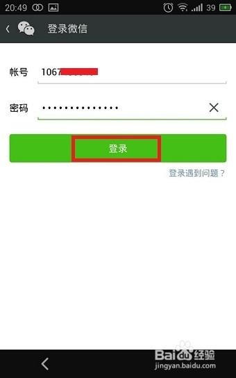 微博申请账号不用手机号注册微信