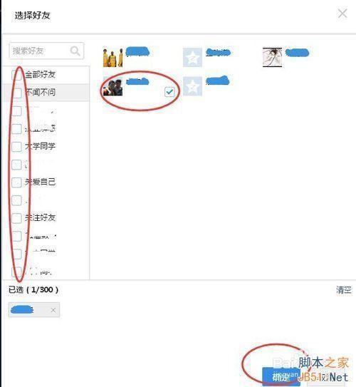 如何设置QQ空间对指定好友访问?