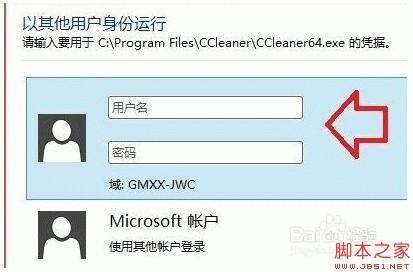Win8.1快速切换不同账户的方法无需注销或者重启电脑