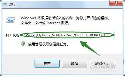 为什么打开一个2010word文档都需要配置