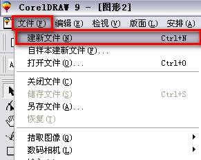 coreldraw如何抠图 coreldraw抠图图文教程