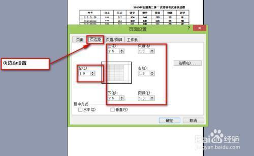 excel怎么弄打印格式