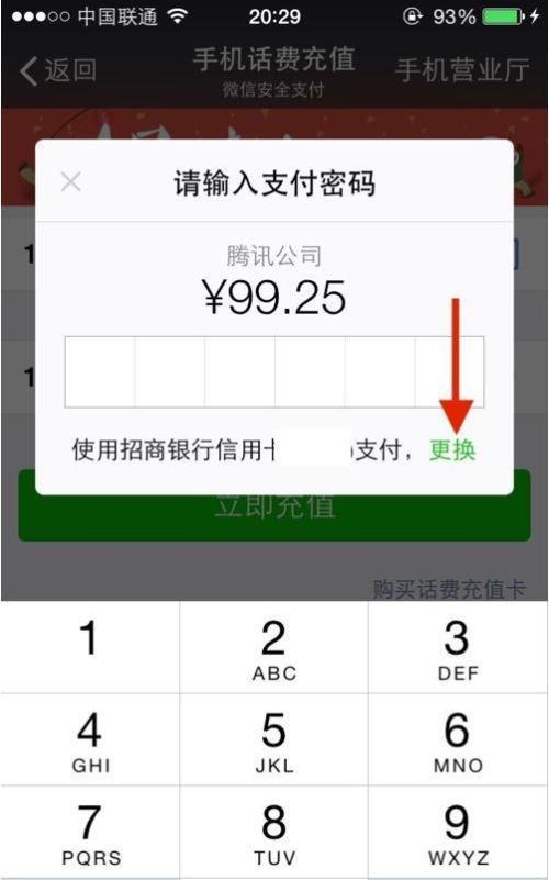 微信红包里面的钱怎样才可以用来充话费