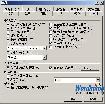 删除Word文档格式恢复Word文档