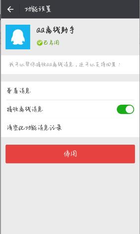 在微信上接收QQ消息