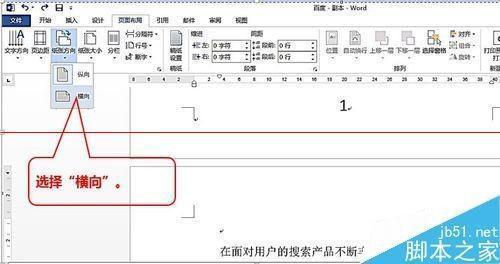 WPS中word如何设置不同的纸张方向