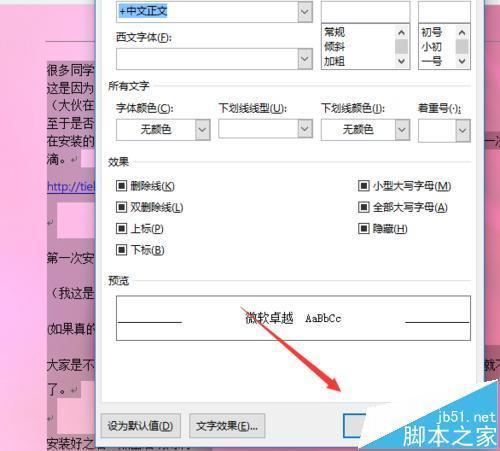 笔记本电脑打开word文档有重影什么原因