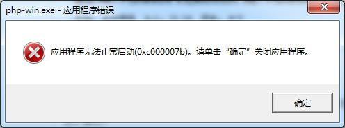 win10系统 开机显示0xc000007b 是什么原因