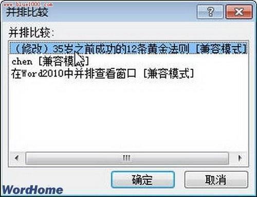 可以在多个word2010文档窗口中同时打开一个word2010文档