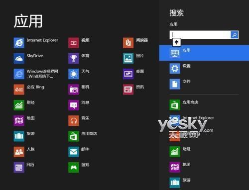 Windows 8系统轻松搜索小技巧