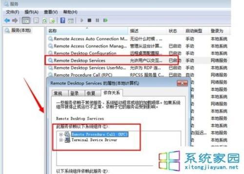 电脑开启远程桌面的方法