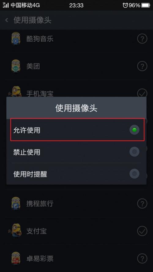 oppo手机微信扫描二维码提示打开摄像头权限
