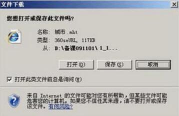 mht是什么格式的文件?