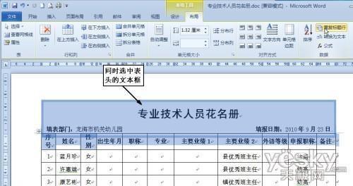 wps怎么将word表格的表头在下一页自动生成